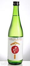 Yuki No Bosha  Junmai Gingo Sake